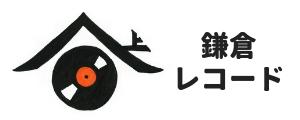 レコード買取センター 鎌倉レコード