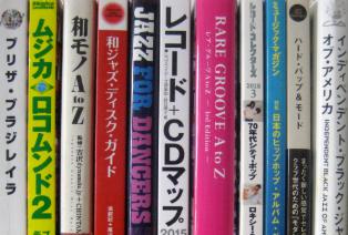 音楽書籍・メモラビリア